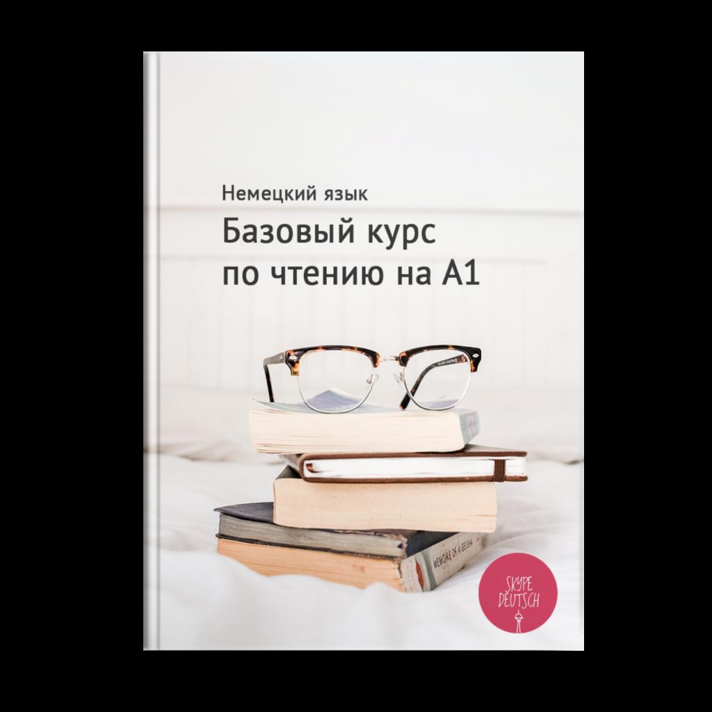Базовый курс по чтению на А1