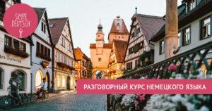 Разговорный курс немецкого языка