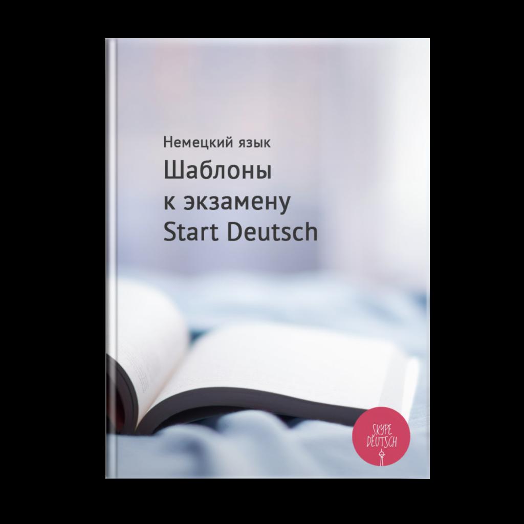 Шаблоны к экзамену Start Deutsch