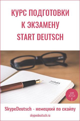 Курс подготовки к экзамену Start Deutsch