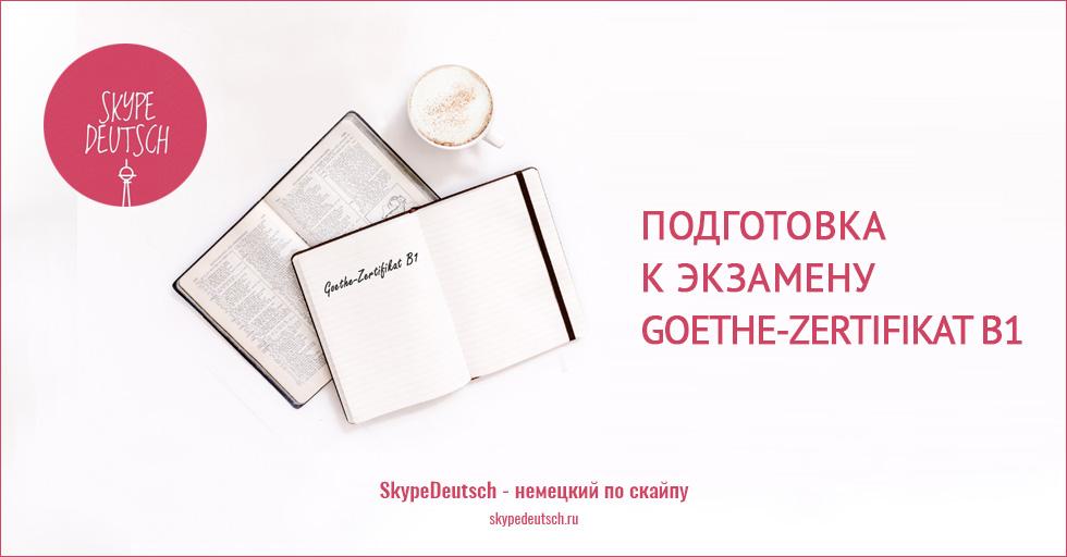 Подготовка к Goethe-Zertifikat B1