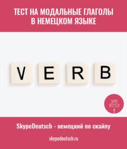 Тест на модальные глаголы