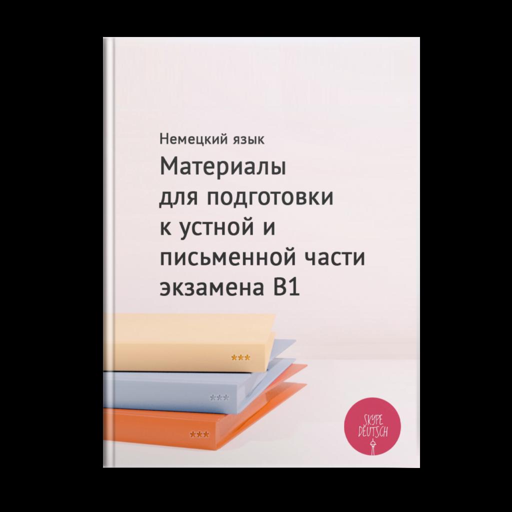 Материалы для подготовки к устной и письменной части экзамена B1